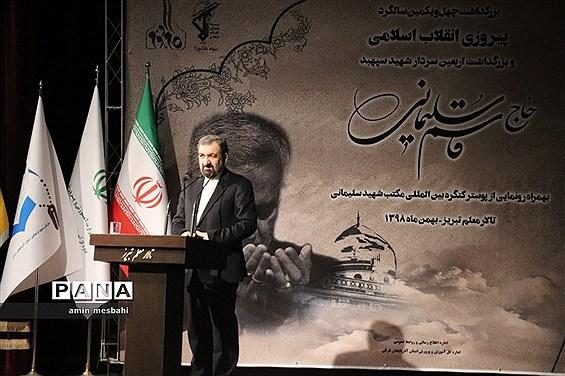 رونمایی از پوستر کنگره بین المللی مکتب شهید سلیمانی در تالار معلم تبریز