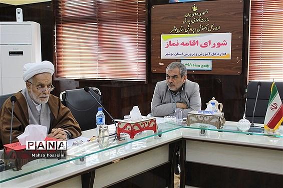 جلسه شورای اقامه نماز اداره کل آموزش و پرورش استان بوشهر
