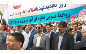 قدردانی مدیر کل آموزش و پرورش هرمزگان از حضور بی نظیر فرهنگیان در راهپیمایی ۲۲بهمن امروز