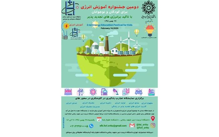 پوستر جشنواره مصرف انرژی در دانشگاه تربیت دبیر شهید رجایی