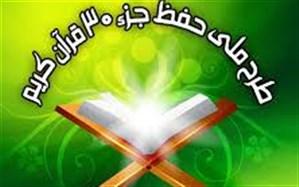 تقدیر  از 4 هزار دانش آموز خراسان رضوی  حافظ جزء 30  قرآن کریم