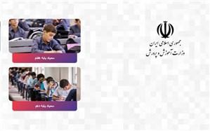 آغاز ثبتنام مدارس استعداد درخشان از 26 بهمن