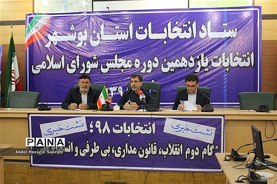 نشست خبری رئیس ستاد انتخابات استان بوشهر