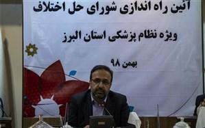 شورای حل اختلاف ویژه امور پزشکی استان البرز به بهره برداری رسید