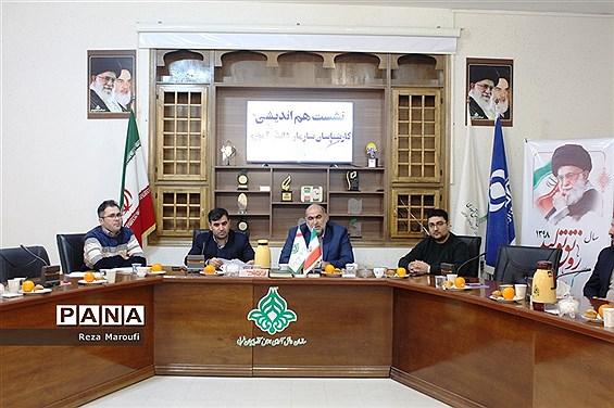 نشست هم اندیشی کارشناسان سازمان دانش آموزی آذربایجان غربی در ارومیه