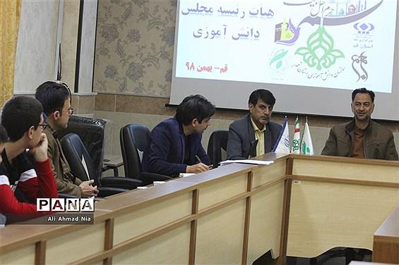 انتخابات هیأت رئیسه مجلس دانش آموزی استان قم