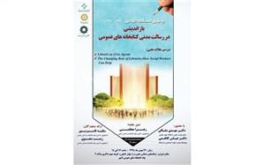 برگزاری اولین پاتوق مقاله خوانی انجمن علمی ارتقای کتابخانه های عمومی ایران در تهران