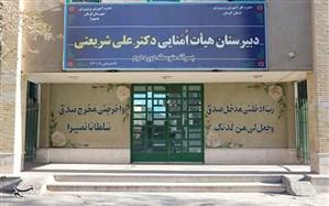 شهیدی که نام مدرسهای در کرمان را تغییر داد