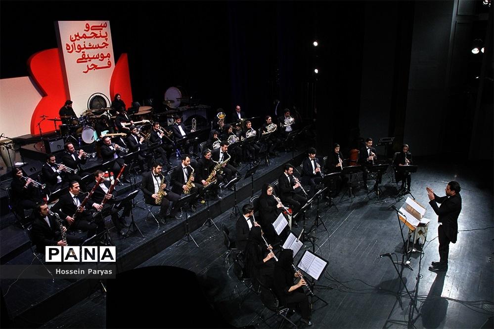 سومین شب سی و پنجمین جشنواره موسیقی فجر