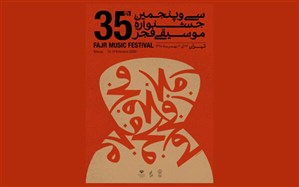 اجرای ارکستر سمفونیک تهران در چهارمین روز «موسیقی فجر»