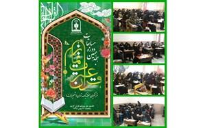 برگزاری مسابقه تفسیر جزء ٢٠ قرآن کریم فرهنگیان منطقه1