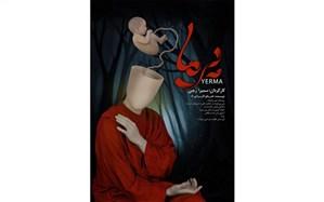 نمایش «یرما»، روز دوشنبه به روی صحنه میرود