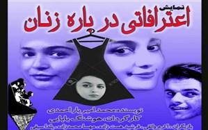 نمایشنامه «اعترافاتی درباره  زنان» در فرهنگسرای گلستان خوانش می شود