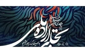 اختتامیه «تجلی اراده ملی»؛ 28 بهمن در ایوان شمس