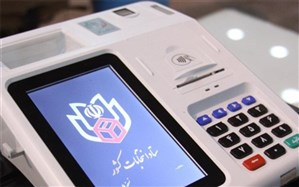 تحویل دستگاههای الکترونیکی احراز هویت رأیدهندگان