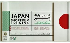 شب فیلم کوتاه ژاپن برگزار می شود