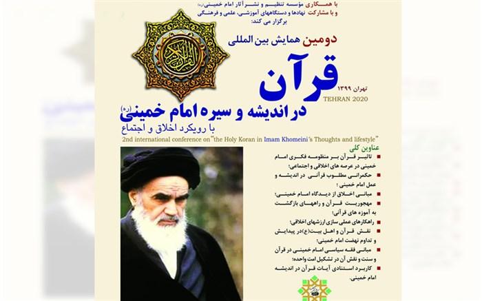 دومین همایش بین المللی قرآن دراندیشه و سیره امام خمینی