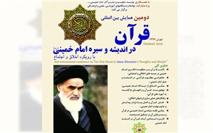 دومین همایش بین المللی قرآن در اندیشه و سیره امام خمینی (ره) بهار 99 برگزار می شود