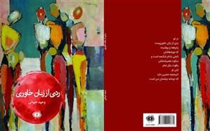 «ردی از زنان خاوری» در بازار نشر ایران