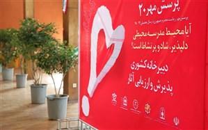 ایستگاه آخر مسابقه کشوری بیستمین پرسش مهر ریاست جمهوری