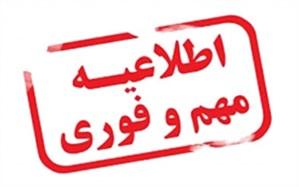 اطلاعیه آموزش و پرورش آذربایجان شرقی در خصوص تعطیلی نوبت صبح مدارس استان