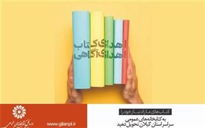 به پویش «اهدای کتاب، اهدای آگاهی» بپیوندیم