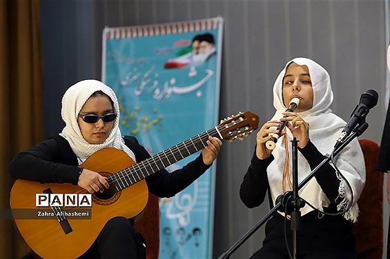 جشنواره فرهنگی هنری دانش آموزان با نیازهای ویژه شهر تهران