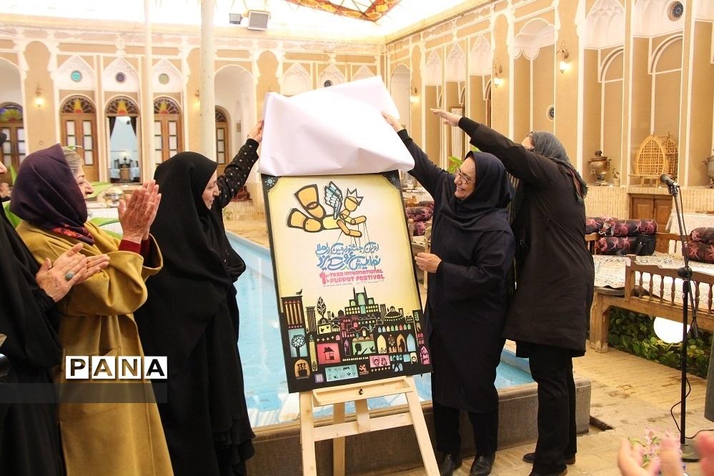 رونمایی از پوستر جشنواره نمایش عروسکی در یزد