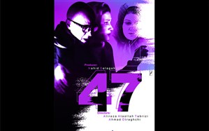 رونمایی از  پوستر رسمی فیلم چهل هفت در آستانه اکران