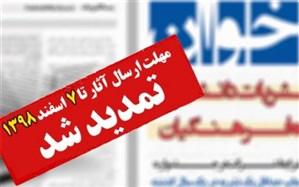 تمدید مهلت شرکت در جشنواره نشریات دانشجویی دانشگاه فرهنگیان