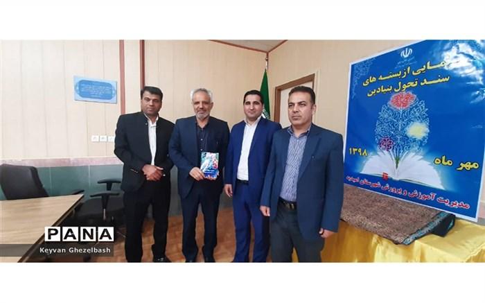 رونمایی از کتاب یک فرهنگی در شهرستان امیدیه