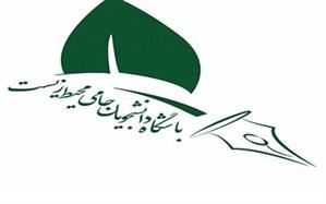 برگزاری گردهمایی ملی باشگاه دانشجویان حامی محیط زیست در بهار99