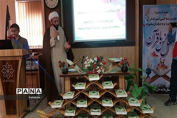 برگزاری محفل انس با قرآن در مدرسه علامه حلی ١ همدان