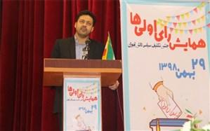 فرماندار شهرری: دانش آموزان نقش مهمی در انتخابات دارند