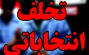 ۱۵ مورد تخلف انتخاباتی نامزدها در مهاباد ثبت شد