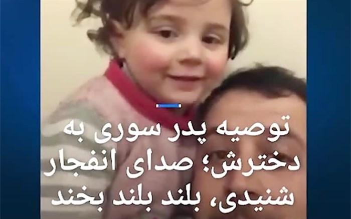 توصیه جالب پدر سوری به دخترش بعد از شنیدن صدای انفجار