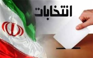 پیام دعوت از جامعه فرهنگیان و دانش آموزان جهت شرکت در انتخابات دوم اسفندماه