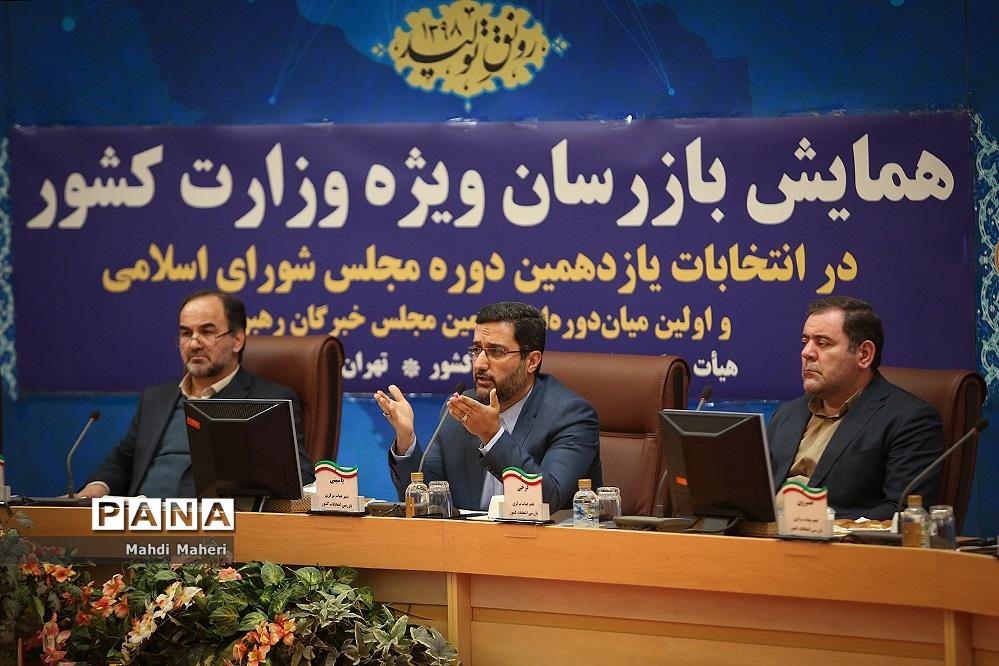 جلسه توجیهی بازرسان ویژه وزارت کشور در انتخابات