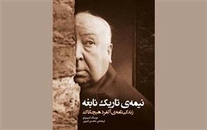 بنیاد سینمایی فارابی زندگینامه «آلفرد هیچکاک» را منتشر کرد