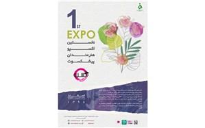 نخستین «اکسپو هنرمندان پیشکسوت ایران» در گالری پردیس ملت برگزار می شود