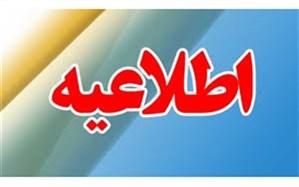 اطلاعیه آموزش و پرورش تهران درباره پذیرفتهشدگان آزمون استخدامی