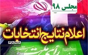 نتایج نهایی حوزه های انتخابیه ایذه و باغملک و دشت آزادگان