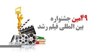 برگزاری چهل و نهمین دوره ی جشنواره بین المللی فیلم رشد در استان از 17 تا 22 اسفند