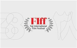 شرایط و مقررات عمومی بازار بینالمللی فیلم ایران 2020 اعلام شد