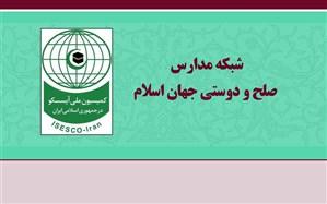 ایجاد شبکه مدارس صلح و دوستی کشورهای اسلامی