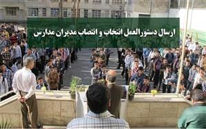 ارسال دستورالعمل انتخاب و انتصاب مدیران مدارس به استانها