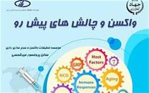سمینار تخصصی واکسن و چالش های پیش رو در کرج برگزار می شود
