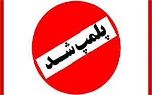 پلمب 30 واحد صنفی متخلف در نوشهر