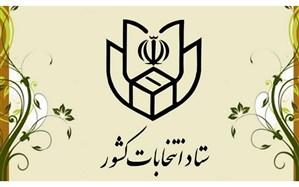 نتایج نهایی انتخابات در تهران تا صبح فردا اعلام میشود