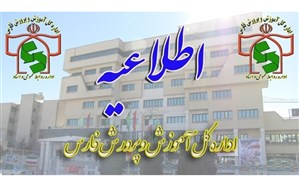 بیانیه آموزشوپرورش فارس در خصوص تعطیلی مدارس